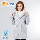 UV100 防曬 抗UV 防水保暖長版女外套-可拆式毛絨背心