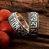 心經戒指 泰銀戒指女男純銀999復古六字真言辟邪男士尾戒小指單身個性指環 玩趣3C