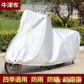 車罩  踏板機車車罩機車電瓶車防曬防雨罩防霜雪防塵加厚125車套罩 街頭布衣