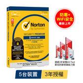 【Norton 諾頓】諾頓網路安全-5台裝置3年-專業版(防毒+WiFi安全)