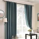 窗簾素面現代簡約加厚遮光遮陽成品窗簾布料紗客廳臥室飄窗北歐風