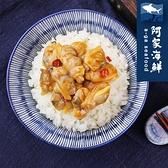 【阿家海鮮】麻辣鮮蛤 (200g±10%/包)