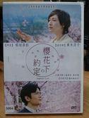 挖寶 片F04 086  DVD 日片~櫻花下的約定~廣末涼子稻垣吾郎