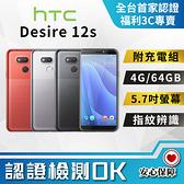 【創宇通訊│福利品】贈好禮! B級8成新 HTC Desire 12s 4G+64GB 5.7吋手機 開發票