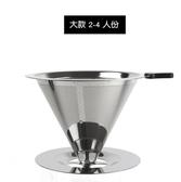 316不銹鋼濾杯2~4人  咖啡濾杯 不鏽鋼濾杯 濾杯