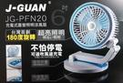 加贈USB充電器~J-GUAN 晶冠充電式摺疊露營照明6吋涼風扇 JG-PFN20