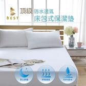 專利紗網透氣防水保潔墊 雙人特大6x7尺 毛巾表布 床包式 內束高度43cm 吸濕排汗 Best寢飾