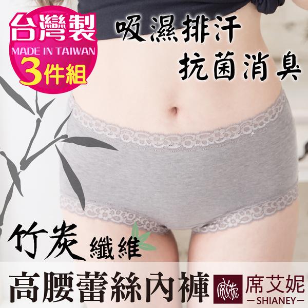 女性高腰蕾絲內褲 竹碳纖維抗菌除臭 吸濕排汗 微笑MIT台灣製 No.8850(3件組)-席艾妮SHIANEY