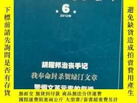 二手書博民逛書店《炎黃春秋》201206,胡耀邦治喪手記,警惕文革罕見素的復活、