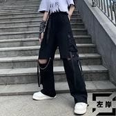 休閒褲女高腰破洞工裝褲長褲寬鬆直筒褲闊腿褲【左岸男裝】
