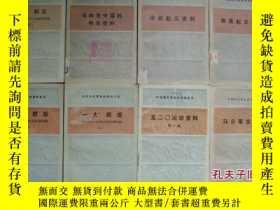 二手書博民逛書店南昌起義資料罕見[中國現代革命史資料叢刊]Y425 中國社會科學