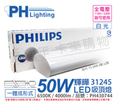 PHILIPS飛利浦 LED 31245 輝曄 50W 6500K 白光 全電壓 4尺 吸頂燈 壁燈 _ PH430744