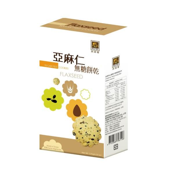 烘焙客無糖餅乾-亞麻仁(單盒)【杏一】