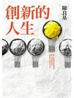 二手書 創新的人生:從田莊囝仔到臺大副校長、學界的技轉王,唯有不安於 R2Y 9789578039056