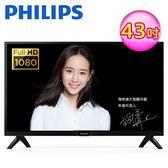 【Philips 飛利浦】43型FHD 聯網顯示器+視訊盒 43PFH4052 (含運無安裝)