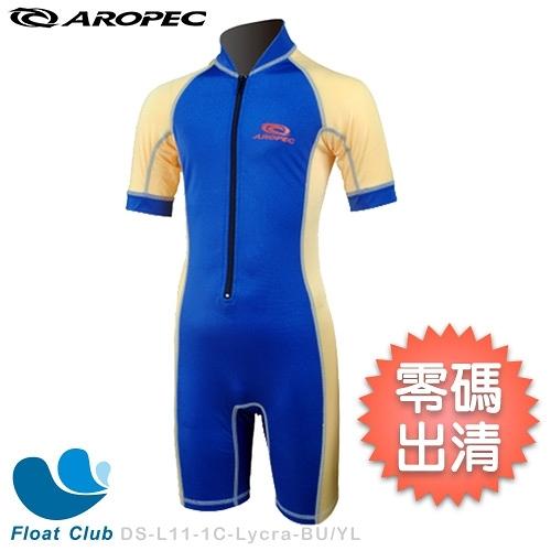 【零碼出清】AROPEC 兒童款萊克衣 抗UV 防曬衣 水母衣 Zippy 游泳 衝浪 浮潛(恕不退換貨)