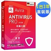 AVIRA小紅傘防毒大師2021中文1台3年盒裝版