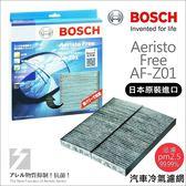 ✚久大電池❚ 德國 BOSCH 日本原裝進口 AF-Z01 冷氣濾網 PM2.5 馬自達 MAZDA MPV 3.0