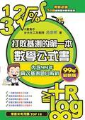 (二手書)打敗基測的第一本數學公式書-99年最新版