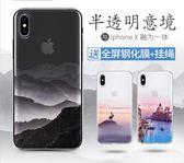 iphonexsmax手機殼蘋果iphone xs max透明掛繩文創意【3C玩家】