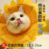 攝彩@伊莉莎白防咬項圈-向日葵款 XL號大型犬舒適時尚魔術貼設計使用方便貓狗防舔寵物頭套軟圈