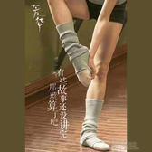 護小腿護膝護腳踝毛線襪套舞蹈瑜伽運動保暖加厚毛護腿 沸點奇跡