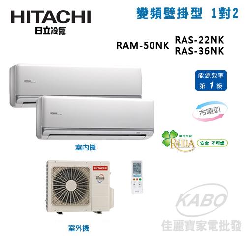 【佳麗寶】-留言享加碼折扣(日立)頂級系列一對二冷暖『RAM-50NK+RAS-22NK+RAS-36NK』