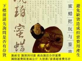 二手書博民逛書店罕見琥珀蜜臘Y425944 張晨光何悅 北京攝影美術出版社