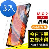 小米 MIX 2 9H鋼化玻璃膜 手機 螢幕 保護膜 高清透明 完美服貼 輕薄纖透-超值3入組