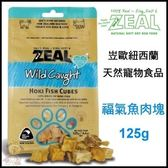 *WANG*岦歐ZEAL紐西蘭天然寵物食品《福氣魚肉塊》125g