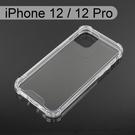 四角強化透明防摔殼 iPhone 12 / 12 Pro (6.1吋)