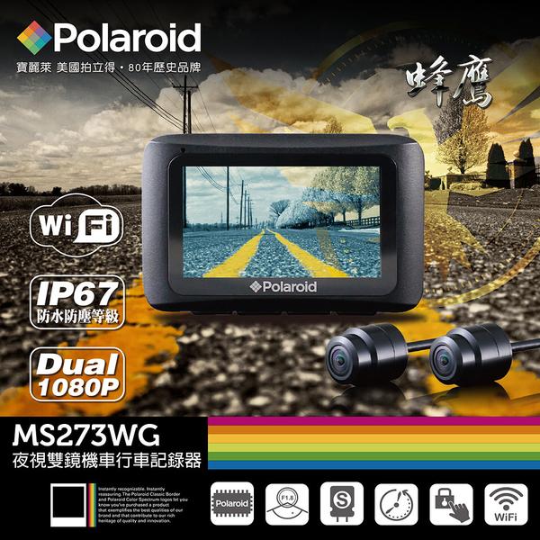Polaroid寶麗萊 MS273WG蜂鷹Wifi機車夜視雙鏡行車記錄器-內附32G卡加贈四好禮【DouMyGo汽車百貨】