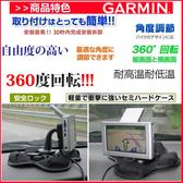 車用布質防滑四腳座新型車用矽膠防滑固定座GARMIN NUVI 3790 3790T 4590 5000 310 765