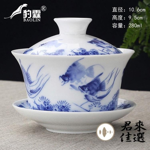 單個三才杯泡茶碗蓋碗茶杯陶瓷白瓷功夫茶具青花瓷帶蓋【君來佳選】