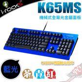 [ PC PARTY ] 艾芮克 I-ROCKS K65MS 藍蓋特別版 青軸 茶軸 紅軸 單鍵盤