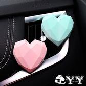 全館83折 創意車載香氛汽車愛心空調出風口香薰石膏車載香水擴香石車內裝飾