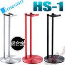 [ PC PARTY ] 喬思伯 JONSBO  HS-1 鋁合金耳機座  (黑 / 紅 / 銀)