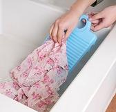 防滑固定腳架洗衣板 搓衣 學生 住宿 租屋 小資 衛浴 臉盆 衛浴 清洗【J222】慢思行