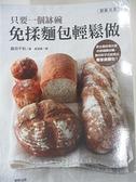【書寶二手書T3/餐飲_JH8】只要一個缽碗 免揉麵包輕鬆做_藤田千秋