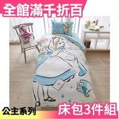 【愛麗絲】日本 迪士尼公主系列 床包3件組 單人兒童小孩嬰兒房【小福部屋】