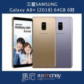 (6期0利率+贈側掀皮套)SAMSUNG A8+/A8 Plus 2018/64GB/6吋全螢幕/前置雙鏡頭【馬尼】