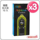 ★每盒$190★【保險套世界精選】Pleasure. 加大裝保險套(12入X3盒)