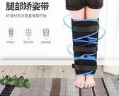 綁腿帶xo型腿矯正帶腿型矯正綁帶男女成人兒童腿型矯正 直腿
