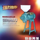 多功能五谷雜糧150粉碎機家用磨粉機干濕兩用研磨機超細磨漿機CY  自由角落