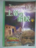 【書寶二手書T5/歷史_GIR】上帝的指紋(上):馬雅‧印加文化探奇_葛瑞姆.漢卡克