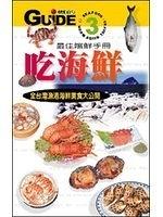二手書博民逛書店 《吃海鮮》 R2Y ISBN:957984755X│張尊禎