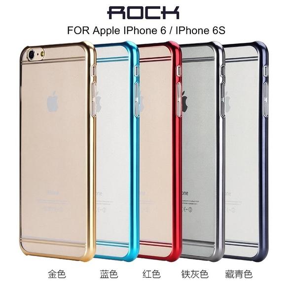 ☆愛思摩比☆ROCK Apple IPhone 6 / IPhone 6S 光耀系列 金屬弧邊 超薄保護殼 硬殼