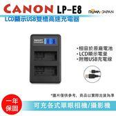 樂華@攝彩@FOR Canon LP-E8 液晶USB雙槽充電器 佳能LPE8 LCD顯示電量雙充 一年保固 700D