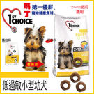 *WANG*瑪丁(小型幼犬 / 小型成犬)1.5kg