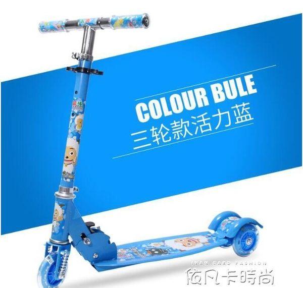 兒童快速折疊滑板車2-7歲踏板車閃光輪可調節升高加寬減震滑滑車igo 依凡卡時尚 依凡卡時尚